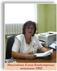 Начальник РИЦ РУП