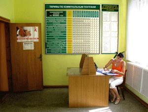 Расчетно-информационный центр РУП