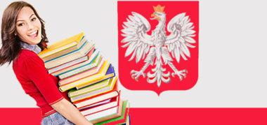 поступаем в Польшу