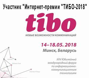 Участник «Интернет-премии «ТИБО-2018»