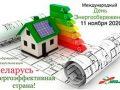 «Беларусь – энергоэффективная страна». Международный день энергосбережения отмечается 11 ноября 2020 г.