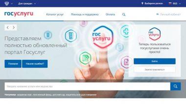 Может ли гражданин Беларуси зарегистрироваться на портале госуслуги в России?